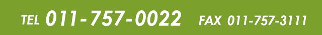 電話番号 011-757-0022